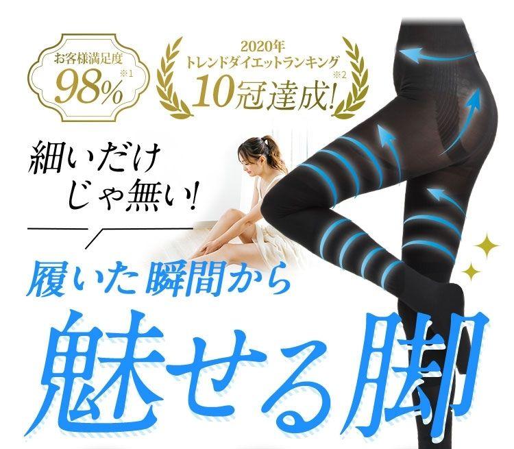 公式限定】ベルミススリムタイツの1,000円OFFキャンペーンのキーワードは?|Princess Media