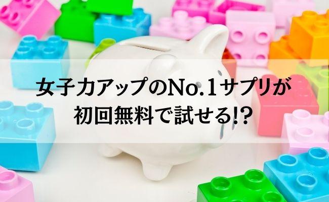女子力アップのNo.1サプリが初回無料で試せる!?