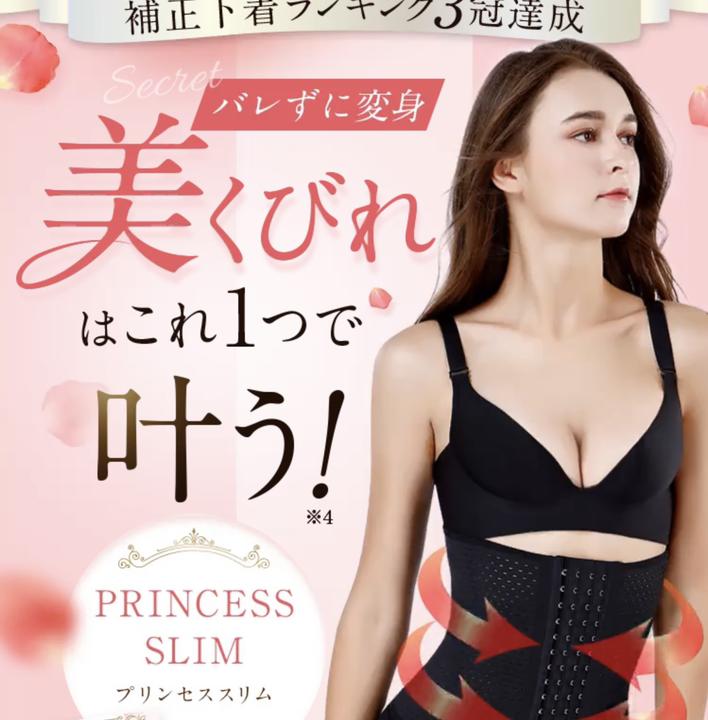プリンセススリムの口コミはホント?最安値は公式サイト!1ヶ月間コルセット着用レビュー|Princess Media