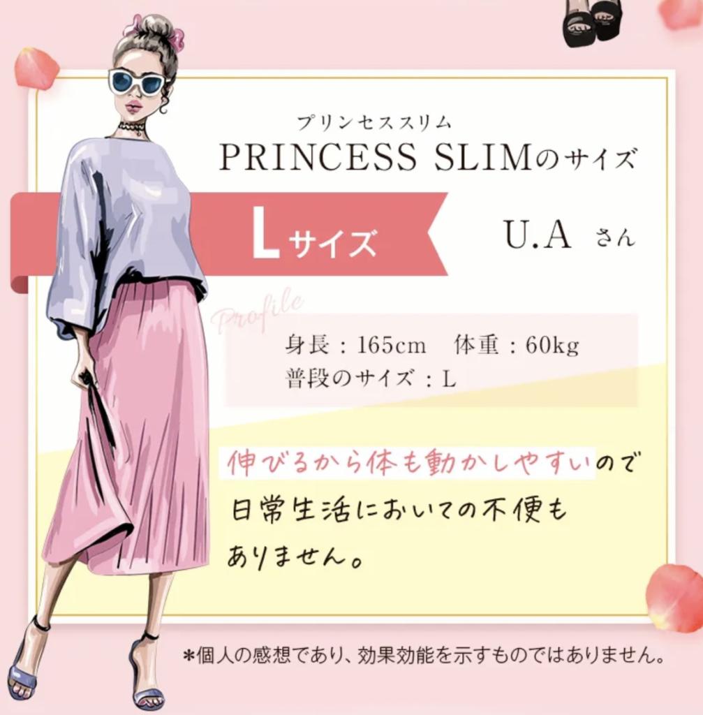 プリンセススリムLサイズ