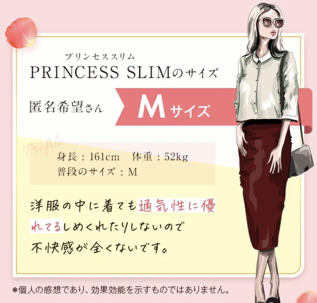 プリンセススリムMサイズ