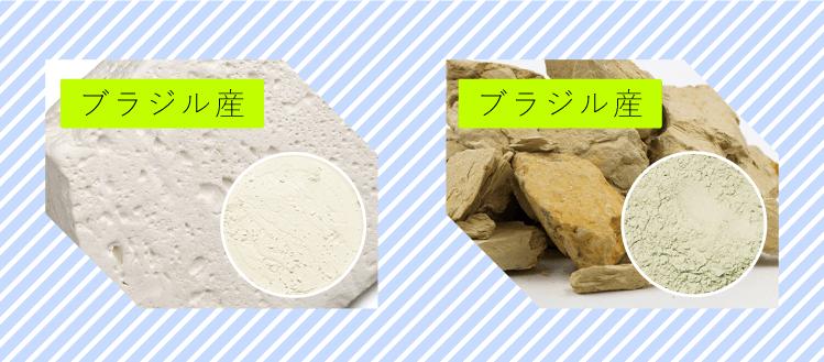 パルクレールクリーミューの配合成分とクレイの種類2