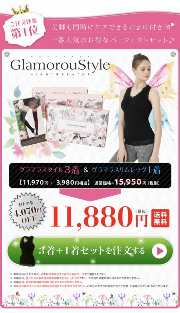 グラマラスタイルの最安値とお得な限定セールは?
