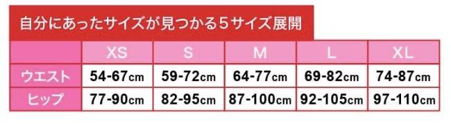 ベルスキニーの公式サイズ表