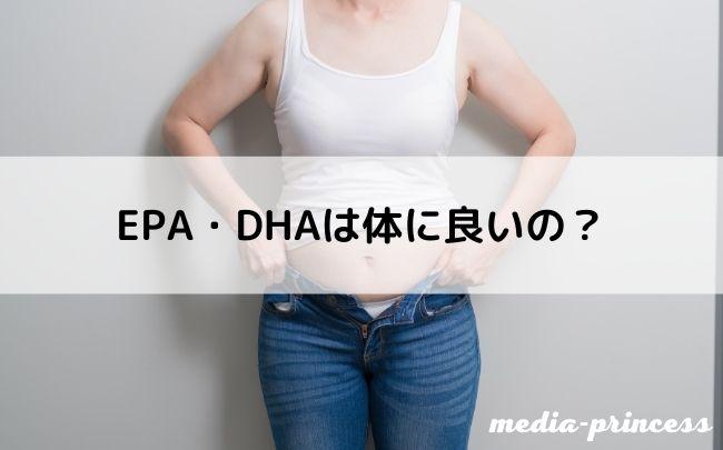 EPAやDHAは体に良いの?