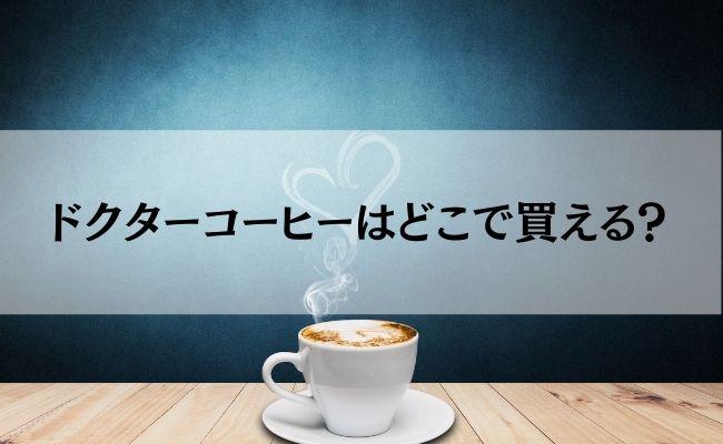 ドクターコーヒーはどこで買える?