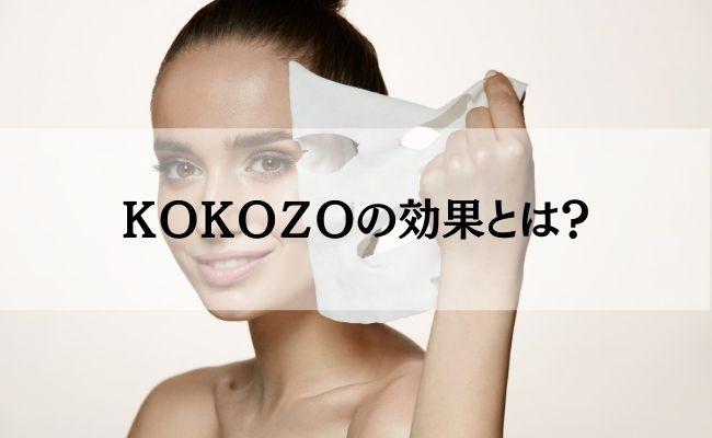 KOKOZOプレミアムフェイスマスクの一般口コミ