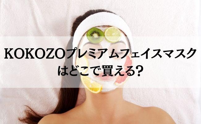 KOKOZOプレミアムフェイスマスクはどこで買える?