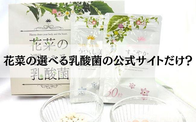 花菜の選べる乳酸菌は公式サイトだけで買える?