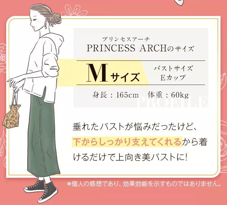 プリンセスアーチのMサイズ