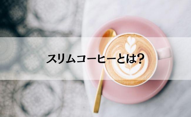 スリムコーヒーとは?