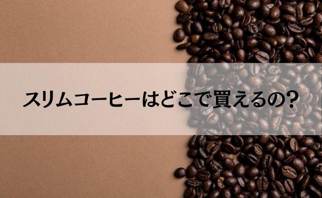 スリムコーヒーはどこで買えるの?