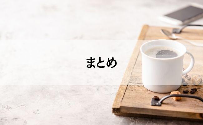 スリムコーヒーまとめ