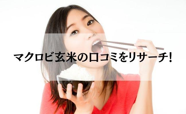 マクロビ玄米の口コミをリサーチ!