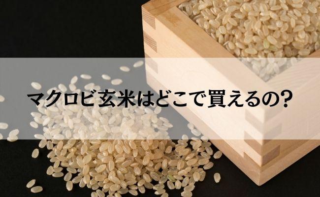 マクロビ玄米はどこで買えるの?