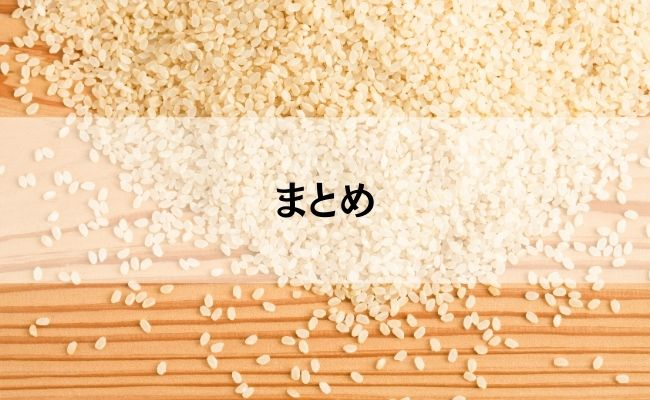 マクロビ玄米まとめ