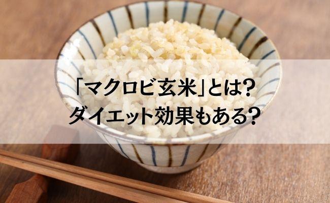 「マクロビ玄米」とは?ダイエット効果もある?