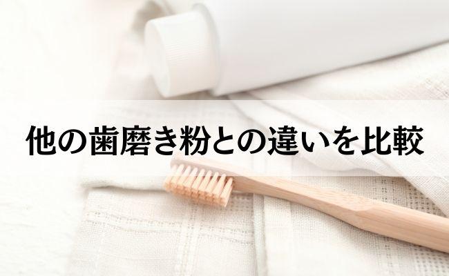 他の歯磨き粉との違いを比較