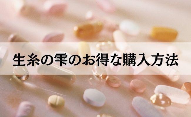 生糸の雫 桑の葉&シルクサプリ