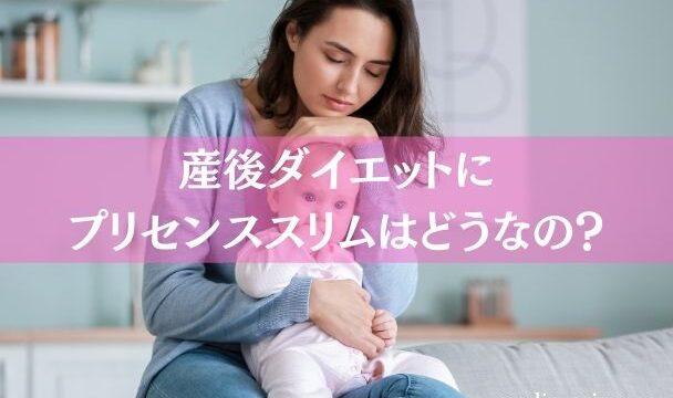 プリセンススリムの産後ダイエット