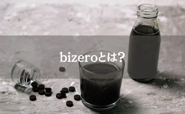 置き換えダイエットサポートbizeroとは?