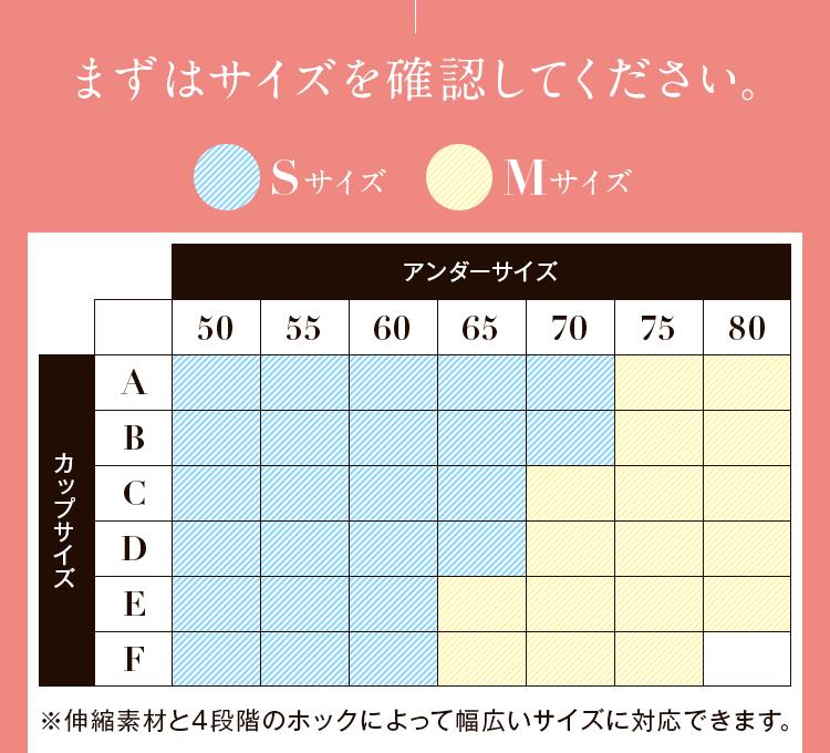 プリンセスアーチサイズ表
