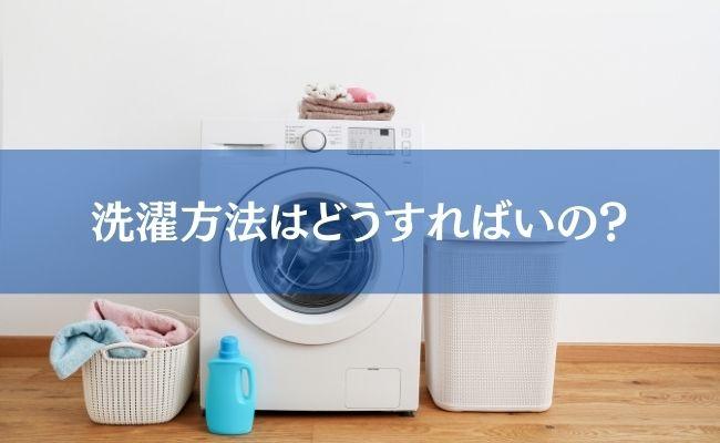 洗濯方法はどうすればいの?